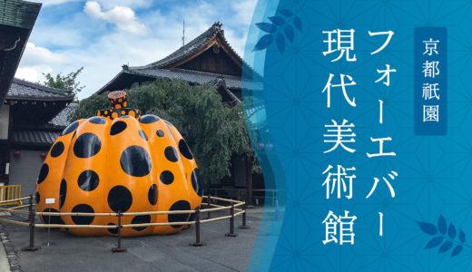「フォーエバー現代美術館」に行ってみました!京都祇園の新名所