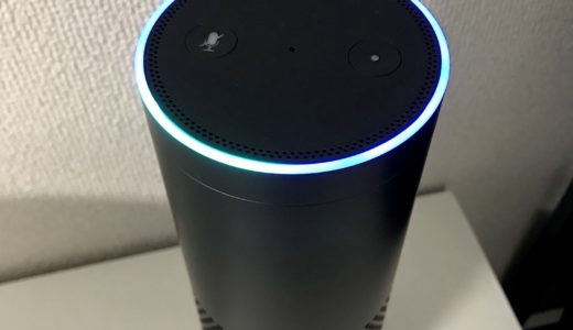 Amazon Echo のある暮らし。とあるサラリーマンの日常【平日・仕事編】