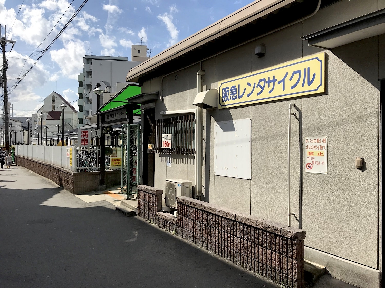 阪急レンタサイクルの外観写真