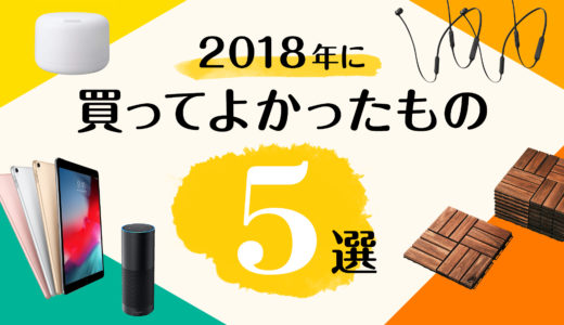 【厳選】2018年に買ってよかったもの5選