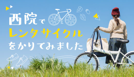 西院のレンタサイクル! 〜阪急レンタサイクルで借りてみました〜