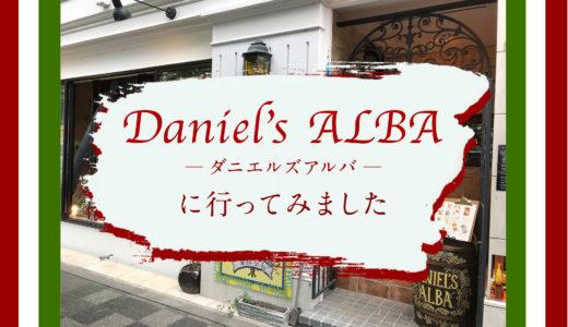 Daniel's ALBA(ダニエルズアルバ)に行ってみました  〜烏丸御池の絶品イタリアン〜