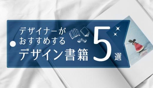 おすすめデザイン書籍5選!【現役デザイナー厳選】
