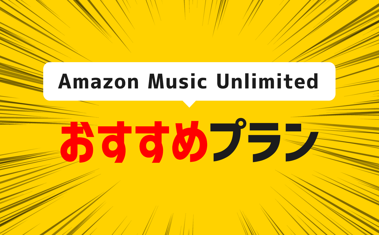 Amazon Music Unlimited おすすめプラン