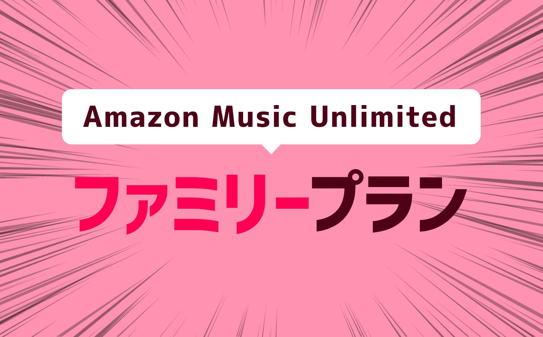 Amazon Music Unlimited ファミリープラン