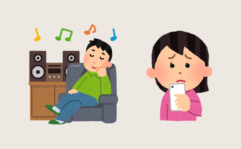 お父さんが音楽を聴いているせいで娘が音楽を聴けない状態の図