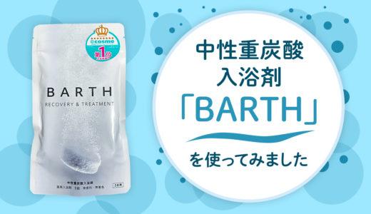 中性重炭酸入浴剤「BARTH」を実際に使ってみた感想。その効果や口コミは?使い方も徹底解説!