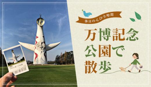 万博記念公園でお散歩。自然豊かな公園で過ごすのんびり週末