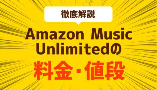 Amazon Music Unlimited の料金・値段はいくら??分かりやすく徹底的に解説!