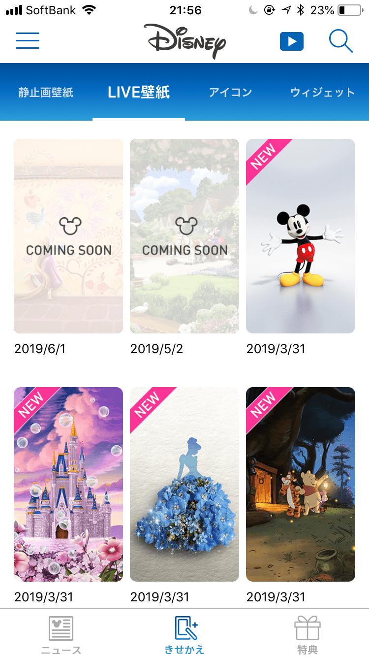 ディズニー公式動画サービス ディズニーデラックス を使ってみた サービスの概要や画質のまとめ リアログ