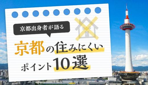 京都の住みにくいポイント10選!京都で生まれ育った僕がこっそり教えちゃいます。。。