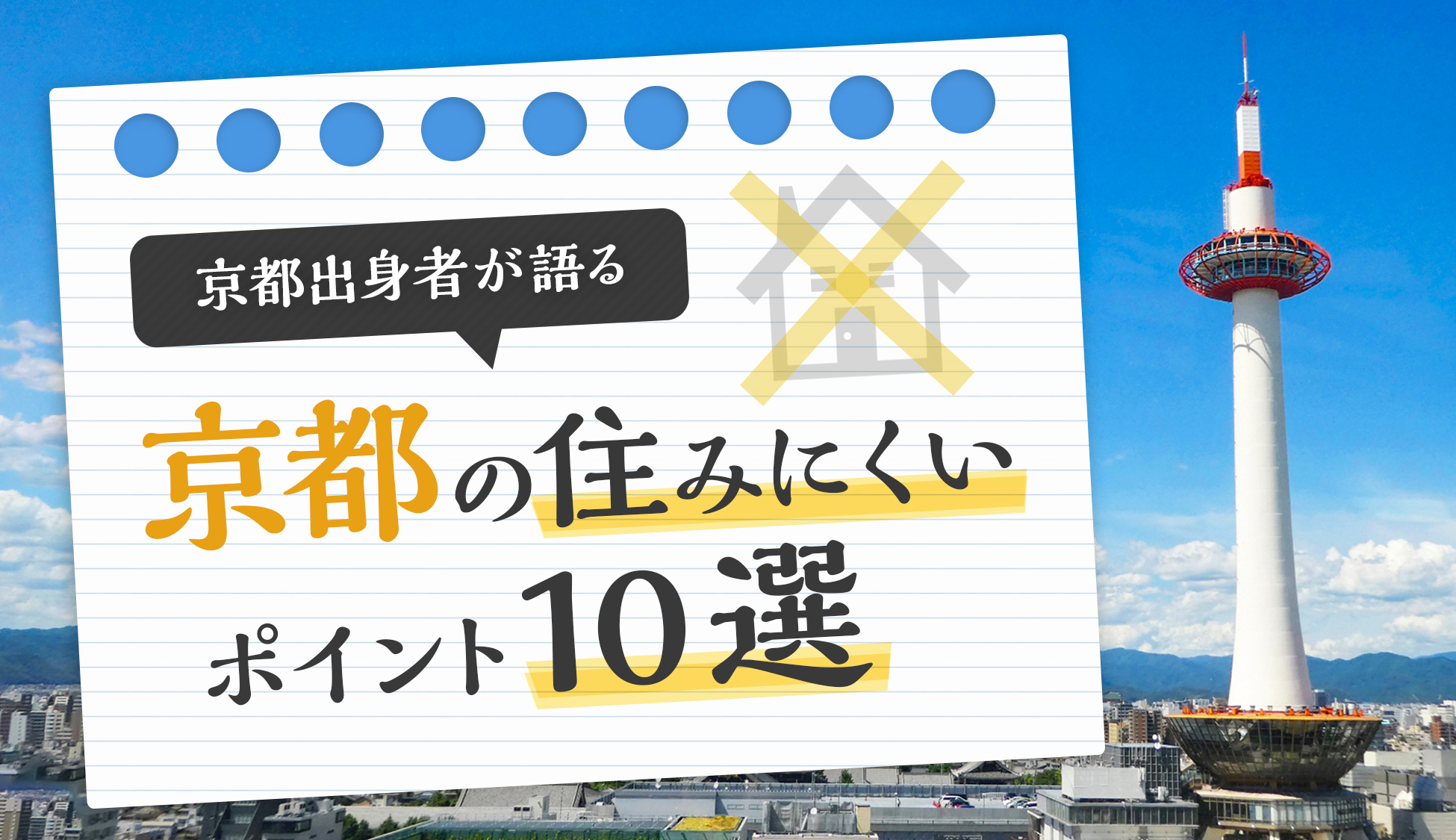 京都の住みにくいポイント10選