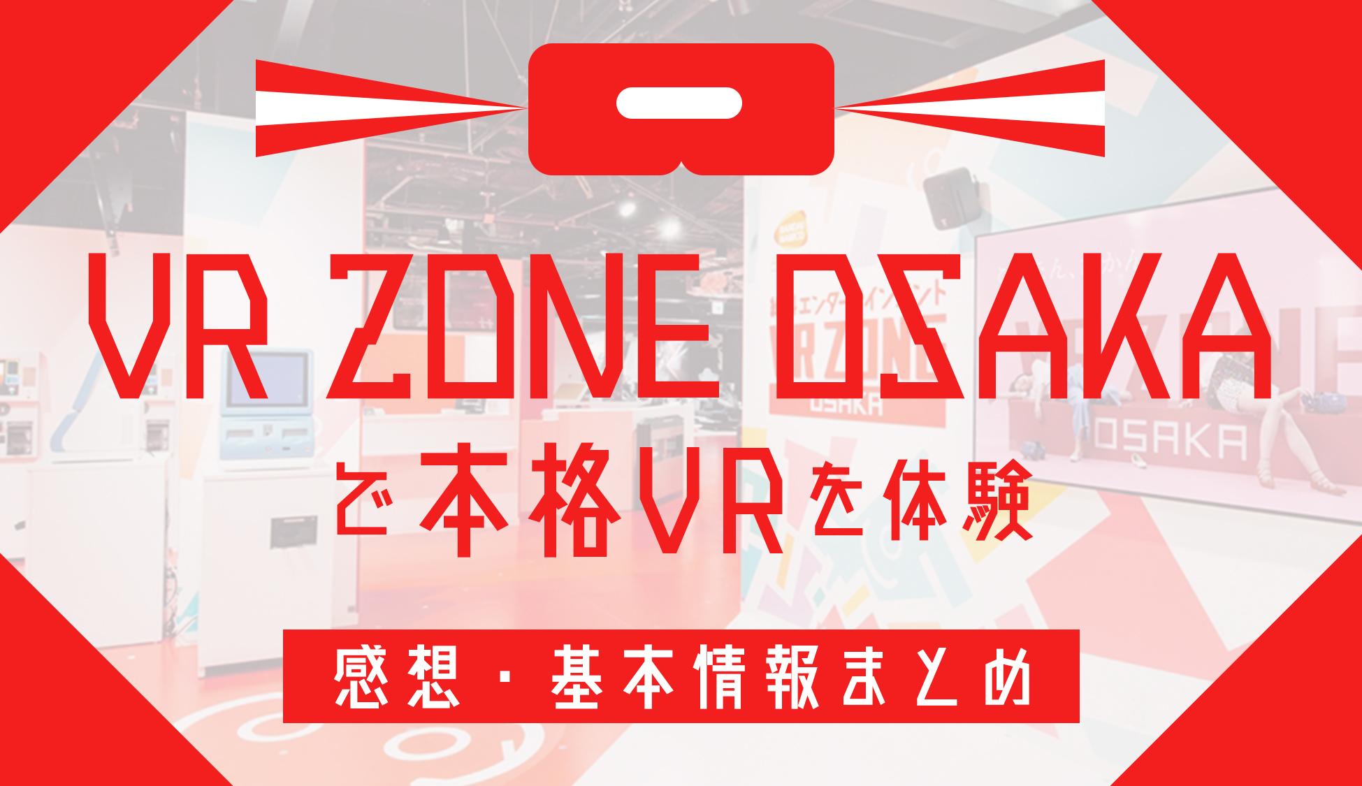 VR ZONE OSAKAで本格VRを体験 感想・基本情報まとめ