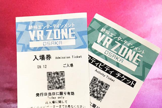vrzoneosakaのチケットの写真