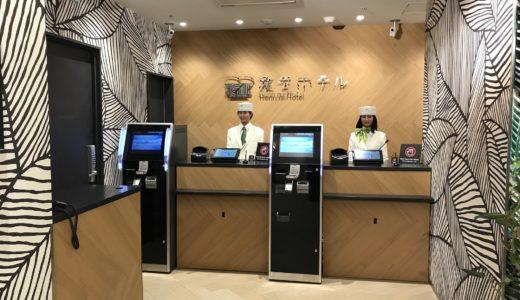 変なホテル東京 赤坂に宿泊!ホテルの雰囲気や部屋の様子・サービスを詳しくご紹介