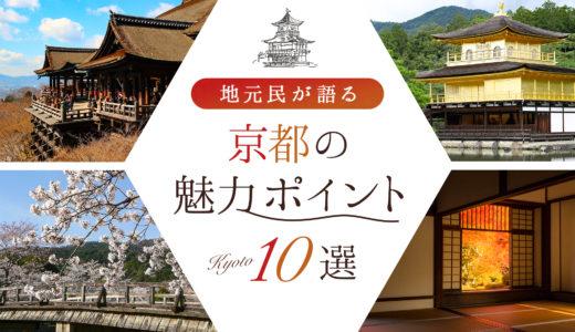 京都の魅力ポイント10選!!京都で生まれ育った僕が堂々とご紹介しちゃいます