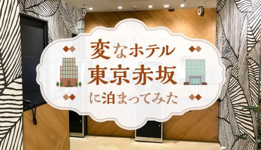 変なホテル東京 赤坂に泊まってみた!部屋の様子や雰囲気・サービスを徹底解説!