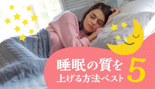睡眠の質を上げる方法ベスト5!!短い時間で効率的に疲れを取りたい人必見