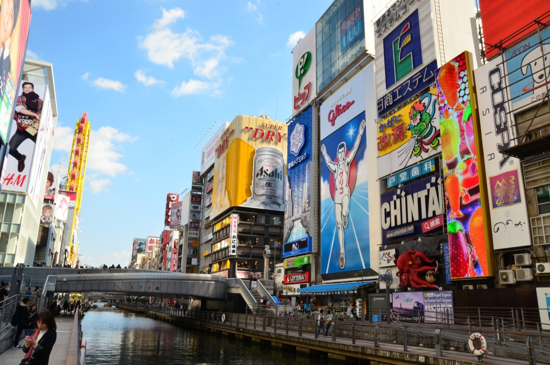 発展を続ける大阪の画像