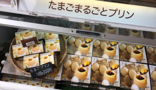 北坂たまごの「たまごまるごとプリン」を食べてみた!気になる味や食べ方まで徹底解説!