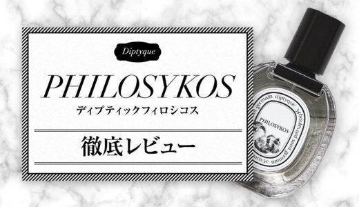 ディプティック「フィロシコス」を徹底レビュー!香りの特徴や実際に購入してみた感想まとめ