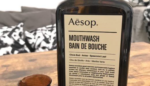 Aesop マウスウォッシュを購入。実際に使ってみた感想を徹底レビュー!!