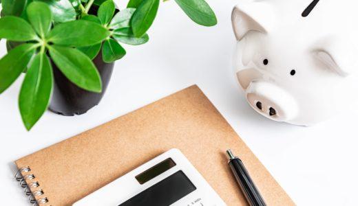 一人暮らしの節約術ベスト5!!メリハリをつけて無理なく貯金をする方法