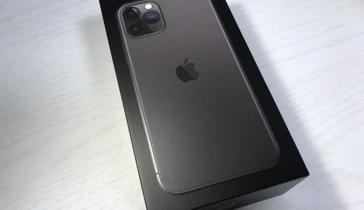 iPhone11 Proを購入。iPhone11やiPhone SEにしなかった理由とは??