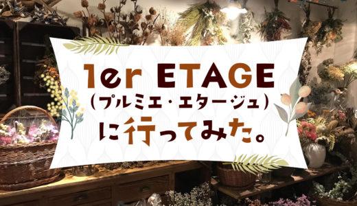 1er ETAGE(プルミエ・エタージュ)に行ってみた。プロのセンスが光る京都でトップクラスのドライフラワー専門店。
