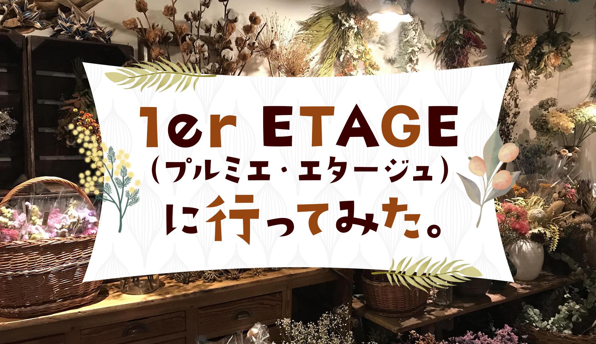 1er ETAGE(プルミエ・エタージュ)に行ってみた