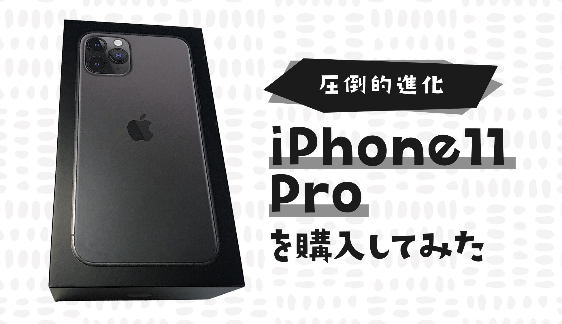 圧倒的進化 iPhone11 Proを購入してみた